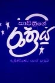 مشاهدة فيلم Savithri's Night 1997 مترجم أون لاين بجودة عالية