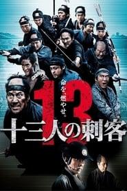13 Assassins en streaming