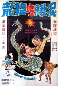 面懵心精 1977