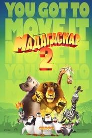 Мадаґаскар 2: Втеча до Африки