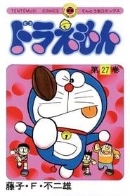 Doraemon Season 27