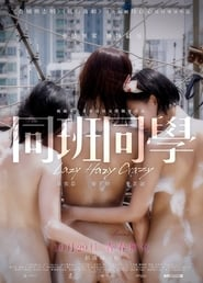 LAZY HAZY CRAZY (2015) SUB INDO