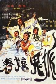 狐鬼嬉春 1971