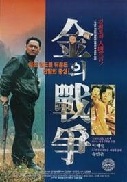 Kim's War 1992