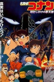 Detective Conan Movie 01: The Time-Bombed Skyscraper