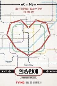 Transit Love torrent