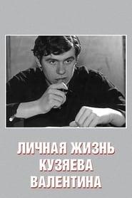 Личная жизнь Кузяева Валентина 1968