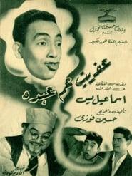 Afreet Am Abdo 1970
