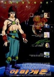 아마게돈 (1996)