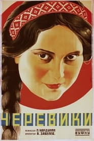 Черевички 1928