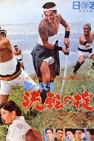 The Symbol of a Man: The Rule for a Vagabond (1965)