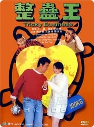Tricky Business 1995