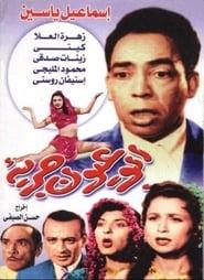 أبو عيون جريئة 1958