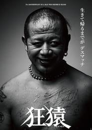 Kyo-En