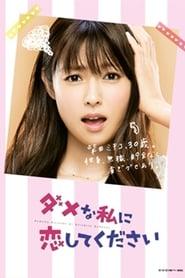 Dame na Watashi ni Koishite Kudasai 2016