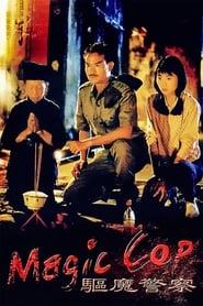 Magic Cop (1990)