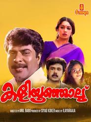 مشاهدة فيلم Kaliyoonjal 1997 مترجم أون لاين بجودة عالية