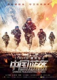 China Peacekeeping Forces