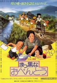 فيلم Makkuro na Obentô مترجم