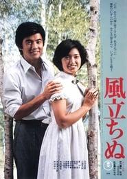 風立ちぬ 1976