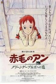 赤毛のアン 1979