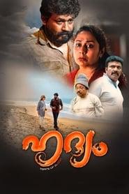 Hridyam (2019)