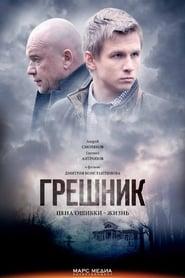 Greshnik (2014)