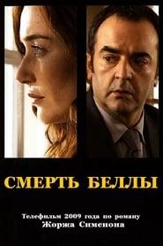 Jusqu'à l'enfer (2009) Zalukaj Online Cały Film Lektor PL