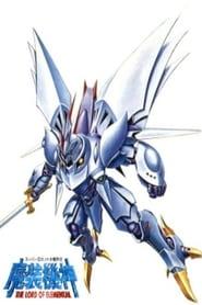 魔装機神サイバスター 1999