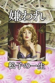 The Life of Despised Matsuko 2006