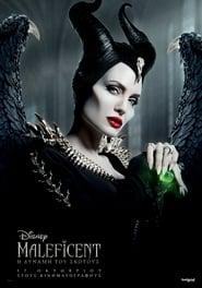 Maleficent: Mistress of Evil – Maleficent: Η Δύναμη του Σκότους (2019) online με ελληνικούς υπότιτλους