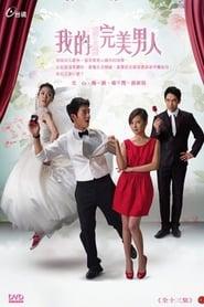 Who's the One ตอนที่ 1-15 พากย์ไทย [จบ] | รักนี้เกินพิกัด HD 1080p