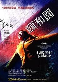 颐和园 (2006)