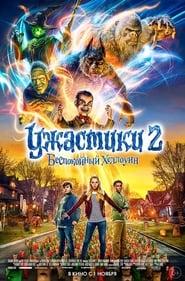 Ужастики 2: Беспокойный Хеллоуин - смотреть фильмы онлайн HD