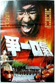 Zui hou yi kou qi 1985