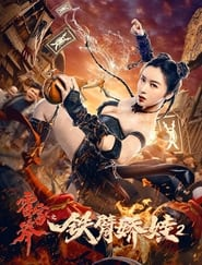The Queen of Kung Fu 2