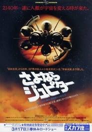 さよならジュピター (1984)