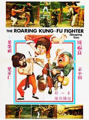 睡拳怪招 (1979)