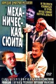 Mekhanicheskaya Syuita (2001)