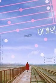 어게인 (2020)