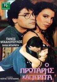 Ο πρωτάρης και η Ρίτα 1989