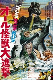 La Revanche de Godzilla en streaming