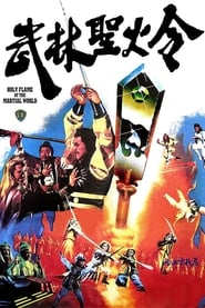 Holy Flame of the Martial World (2008)