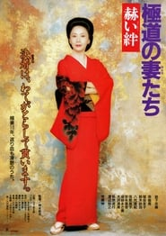Yakuza Ladies: Blood Ties (1995)