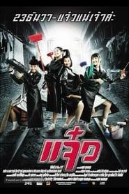M.A.I.D. (2004)