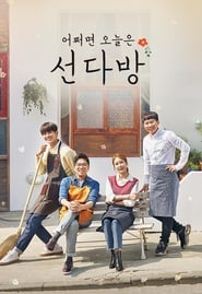 Cafe Amor ตอนที่ 1-12 ซับไทย/พากย์ไทย | คาเฟ่สื่อรัก | HD 1080p