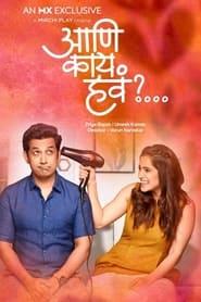 Aani Kay Hava (2019) Hindi Session 01 Complete