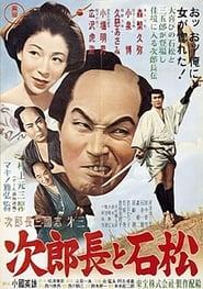 Jirochô sangokushi: nagurikomi kôshûji image