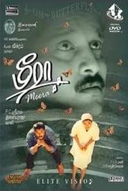 Meera (1992)