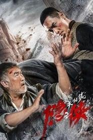 مشاهدة فيلم Hermit of Guanyang Town 2021 مترجم أون لاين بجودة عالية
